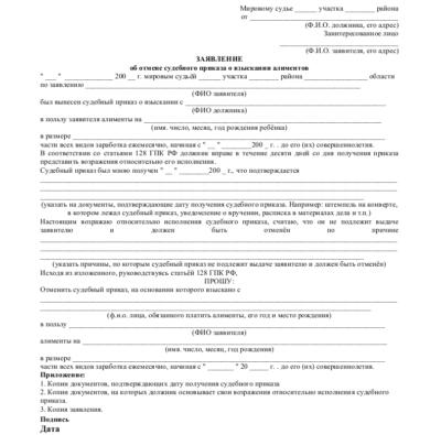 Образец (скачать пример): Кассационная жалоба по делу о взыскании алиментов